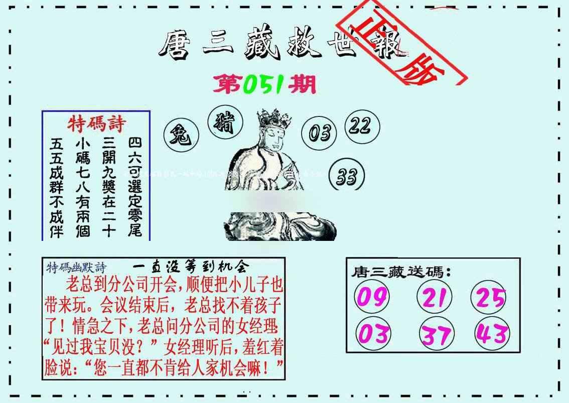051期唐三藏救世报
