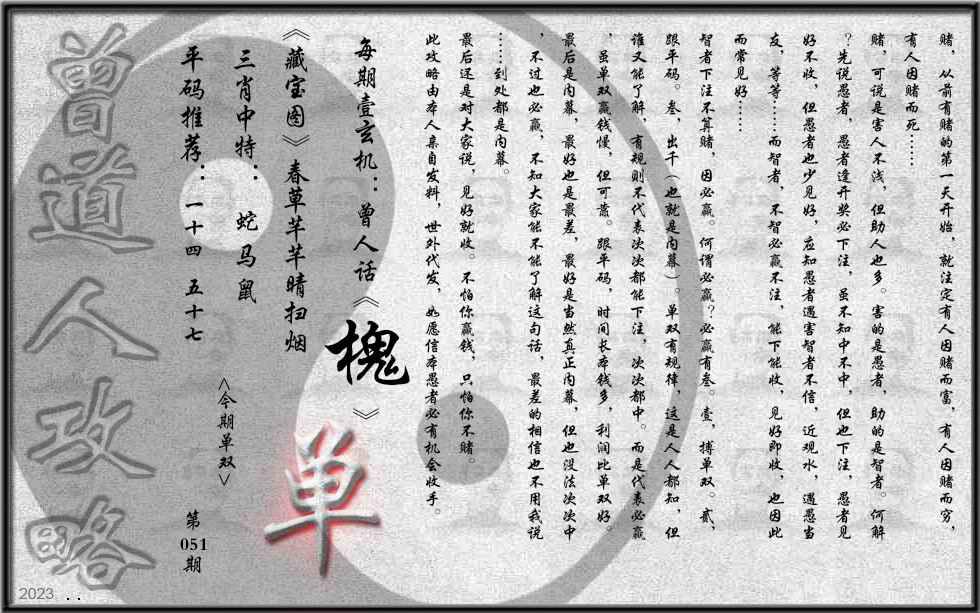 051期曾道人攻略(最老版)