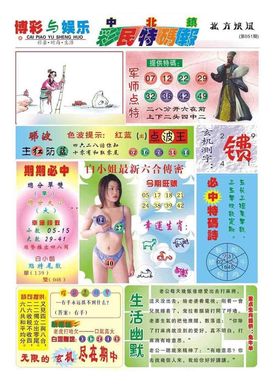 051期中北彩民特码报(新)