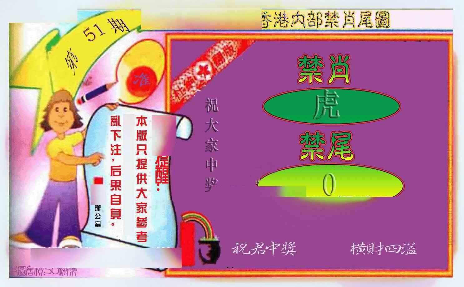 051期禁肖-禁尾图