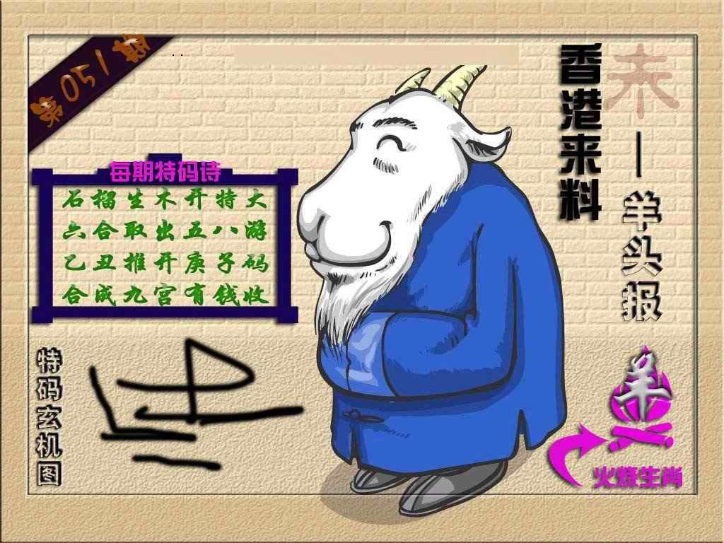 051期(香港来料)羊报