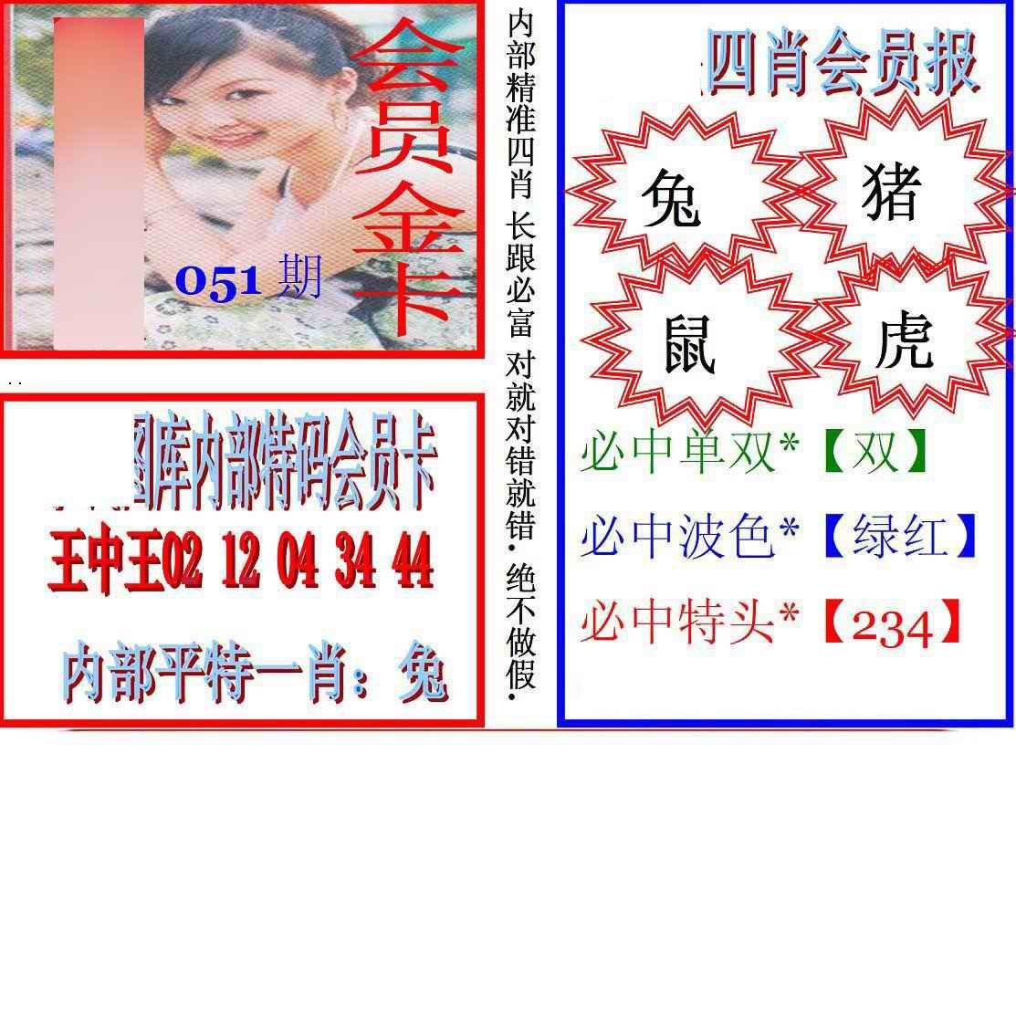 051期马经四肖会员报(新图)