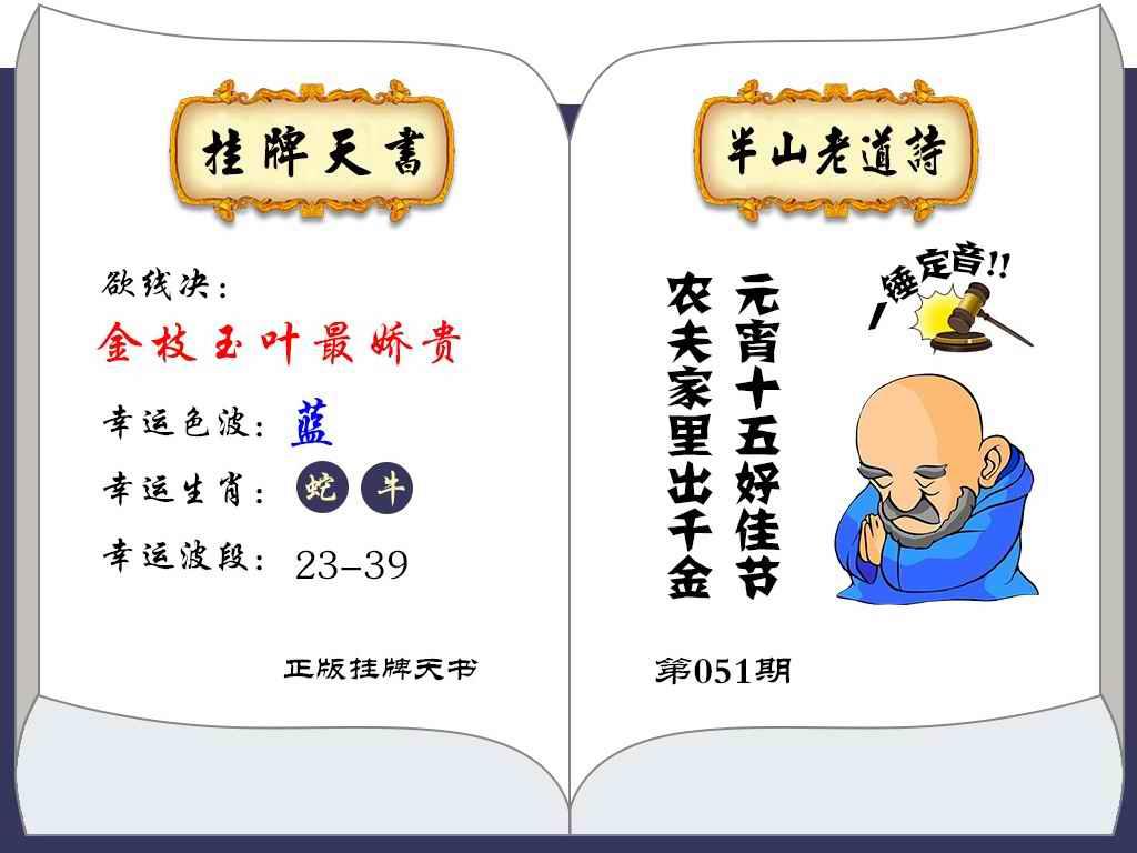 051期挂牌天书(新图)