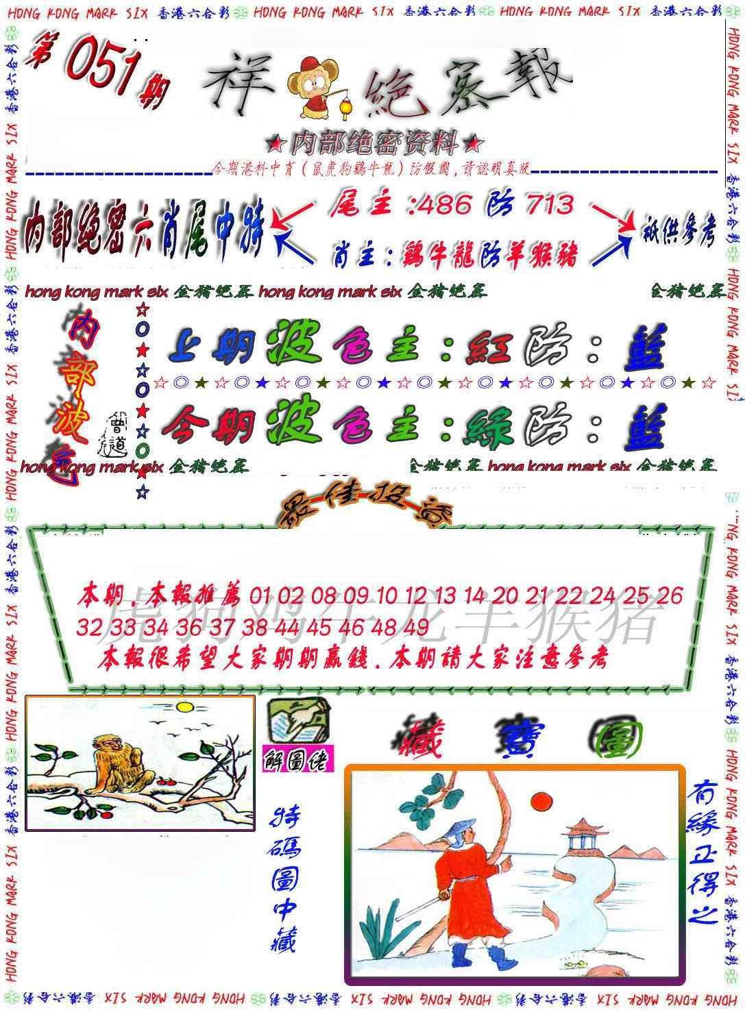 051期金鼠绝密图