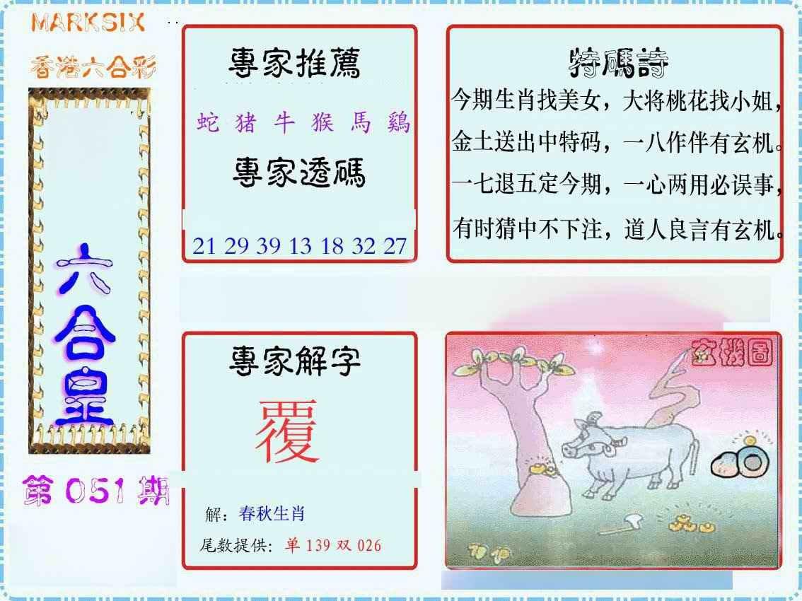 051期马经六合皇(新图)