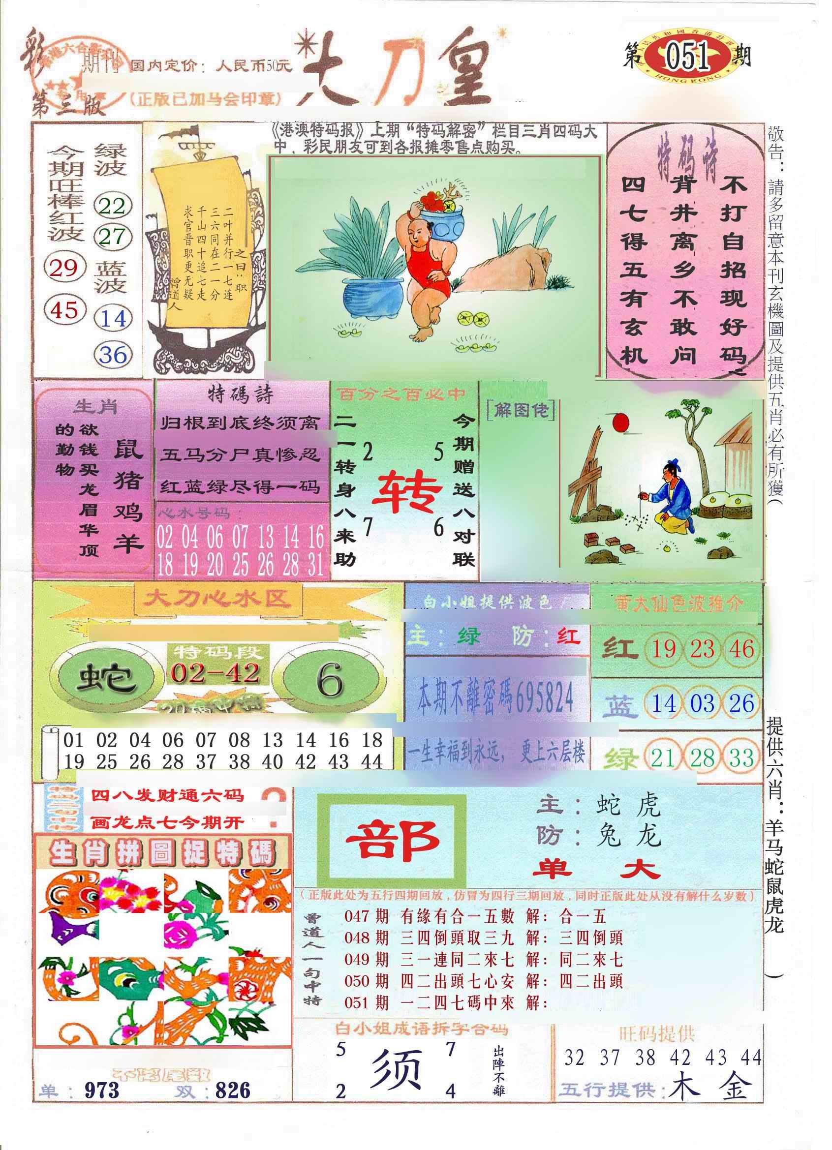 051期大刀皇(彩)