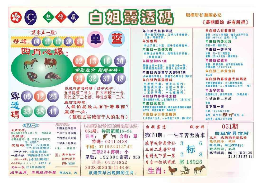 051期香港马会专刊B