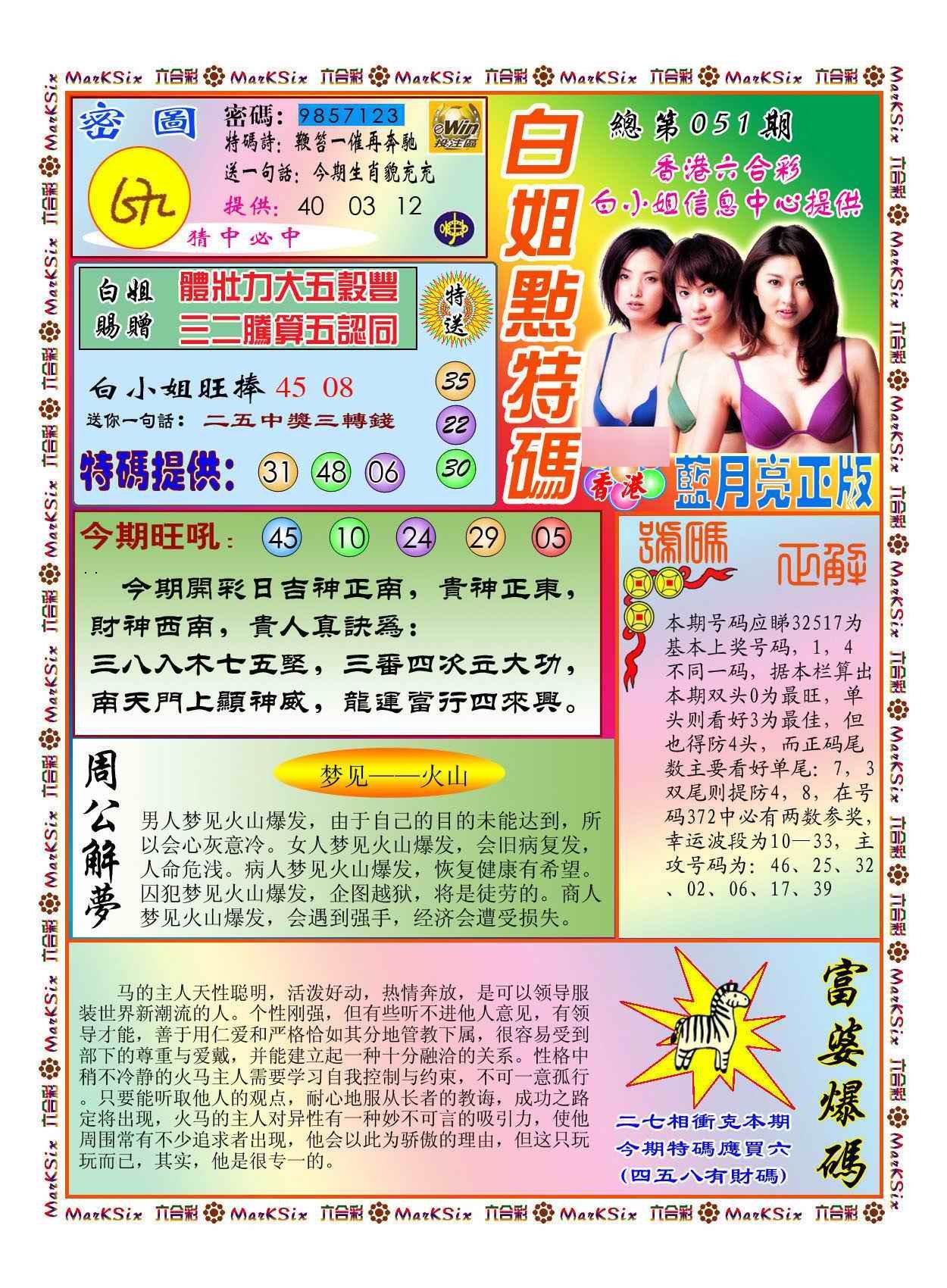 051期白小姐点特码(新图)