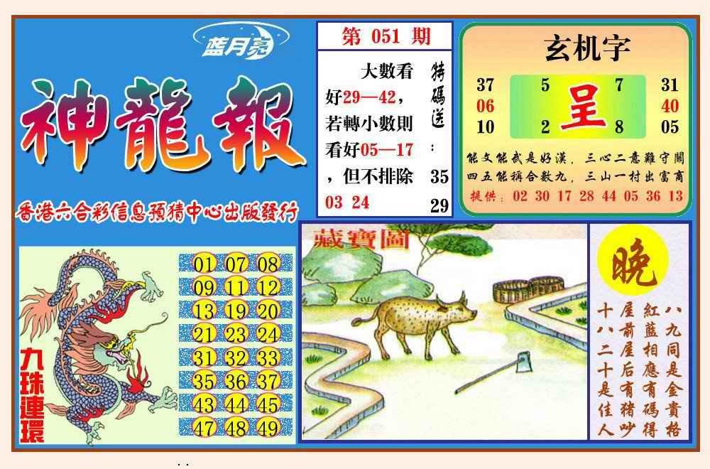 051期神龙报(新图)