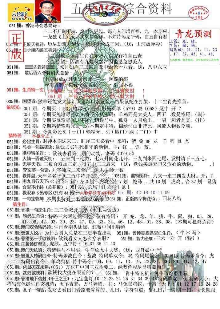 051期青龙五鬼A