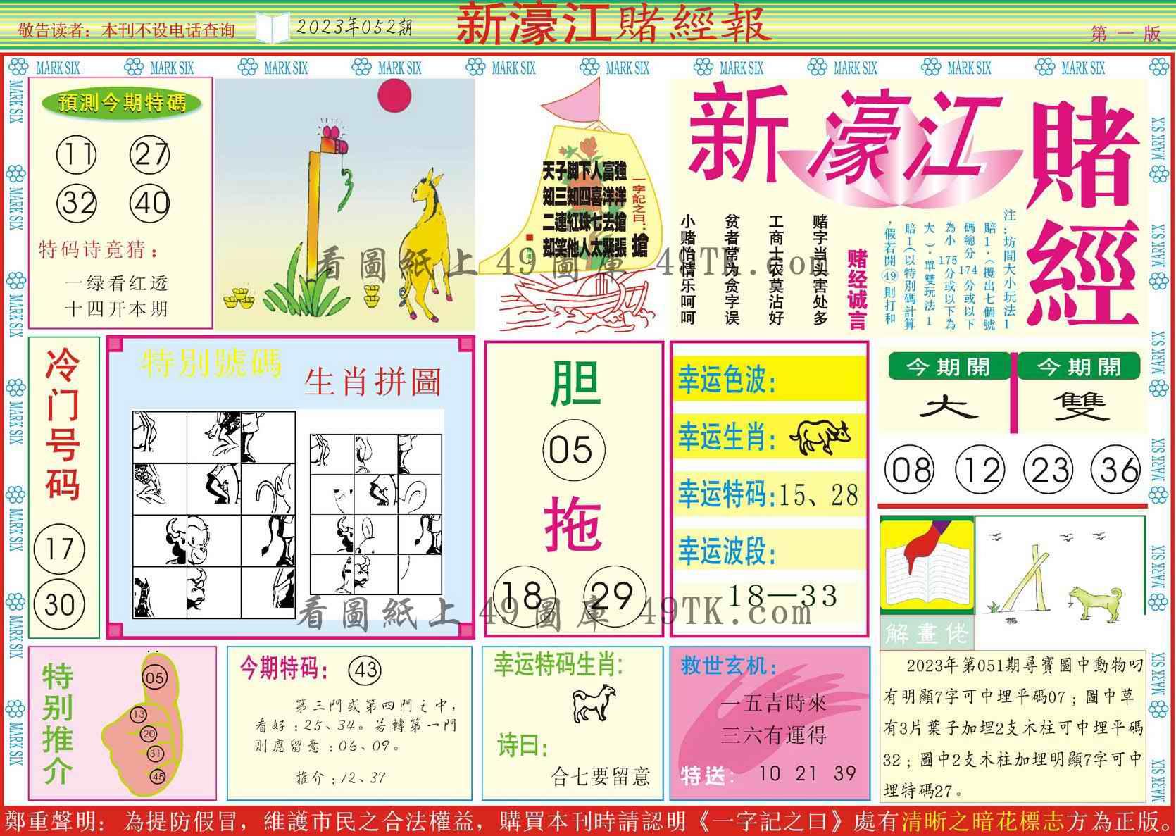052期新濠江赌经A
