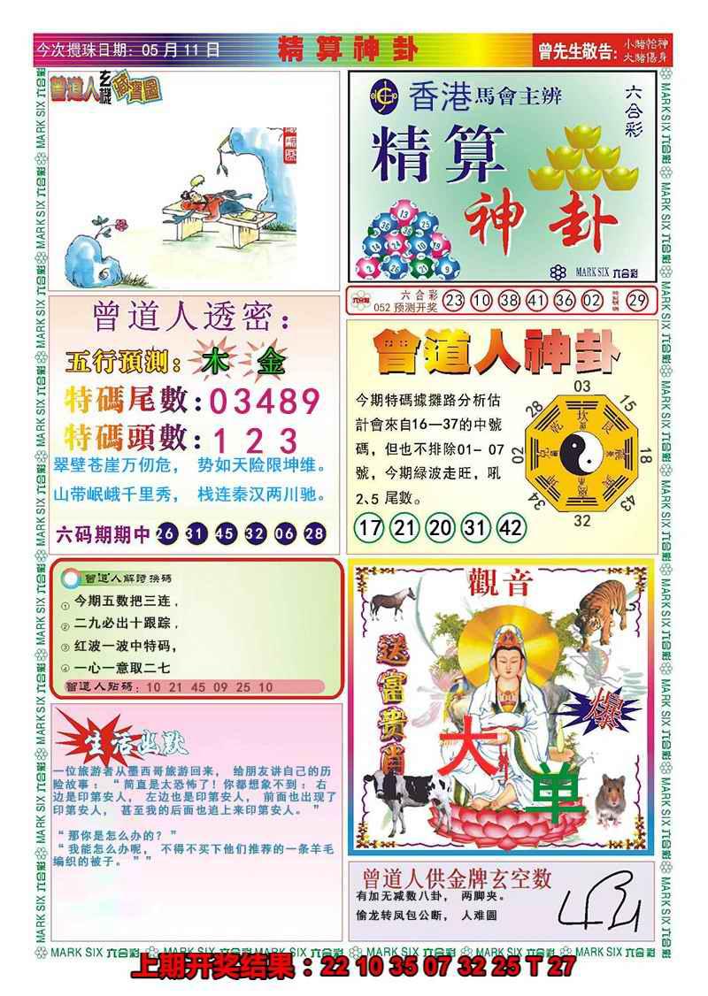 052期118精算神卦(新图)