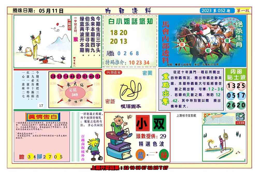 052期内部透料A(新图)