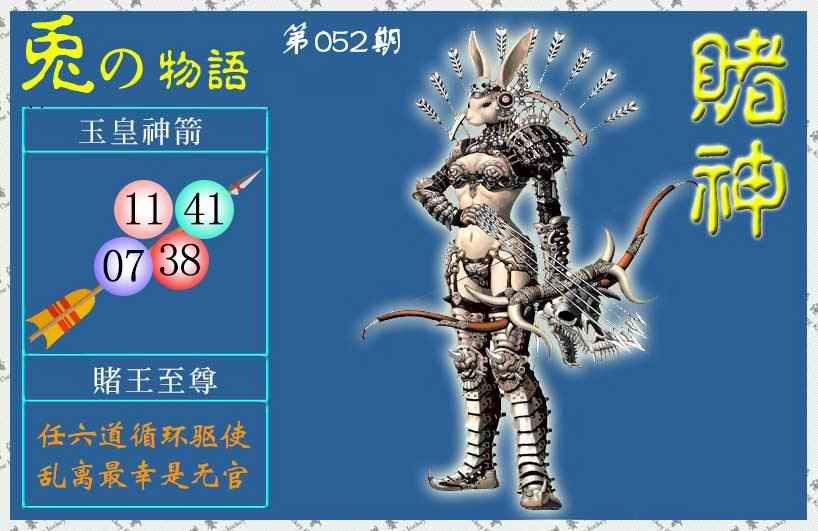 052期赌神兔报(信封)
