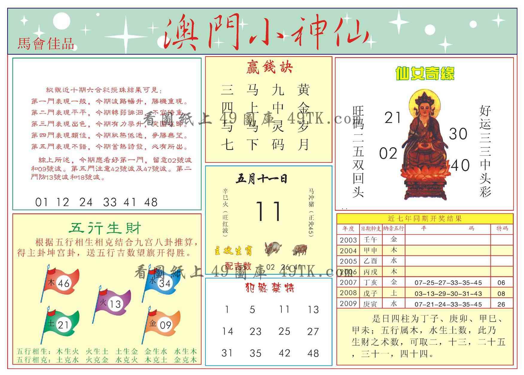 052期澳门小神仙-2