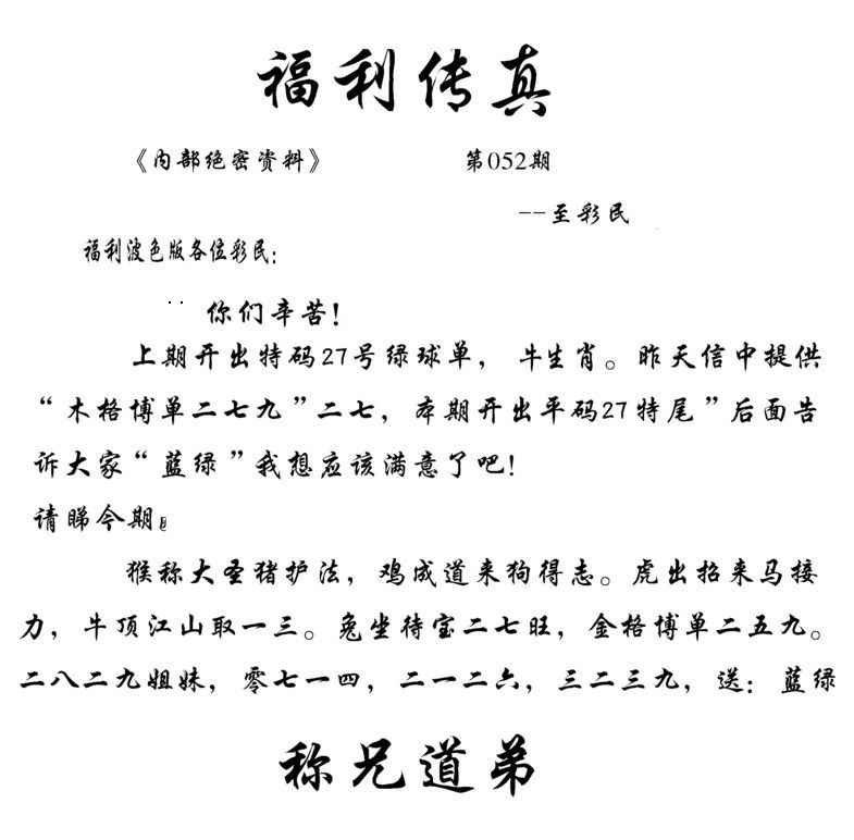 052期福利传真(信封)