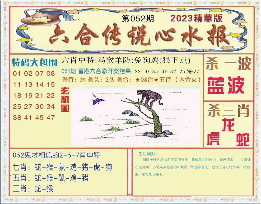 052期六合传说(心水版)