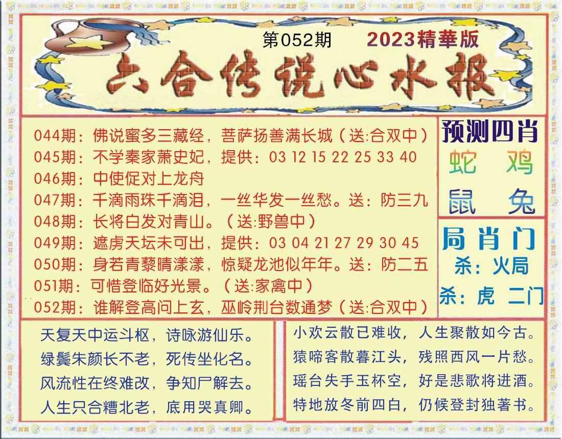 052期六合传说(玄机版)