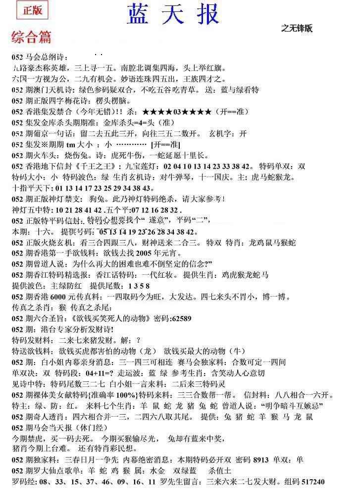 052期蓝天报(之无锋版)
