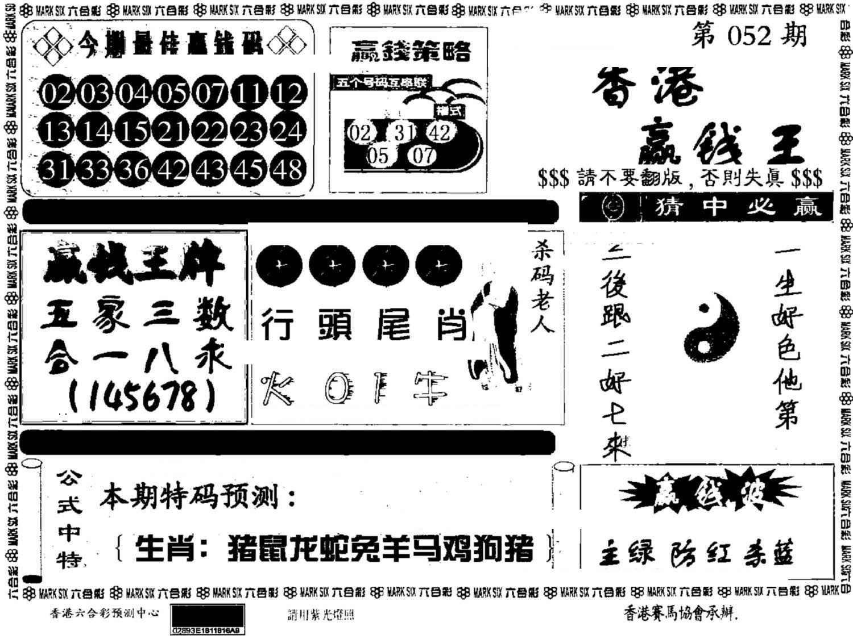 052期香港赢钱料