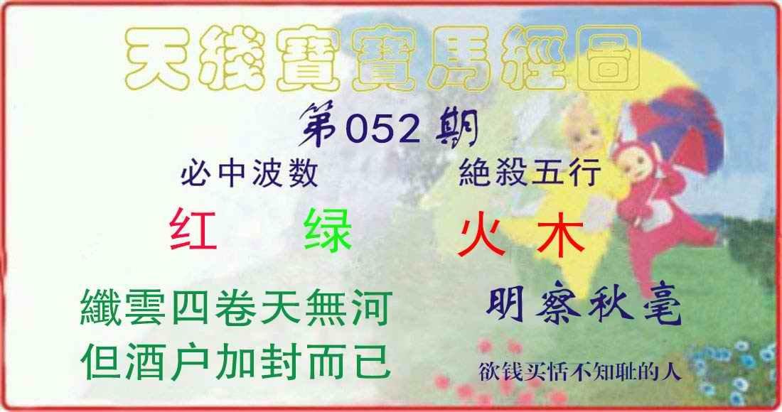 052期天线宝宝马经图