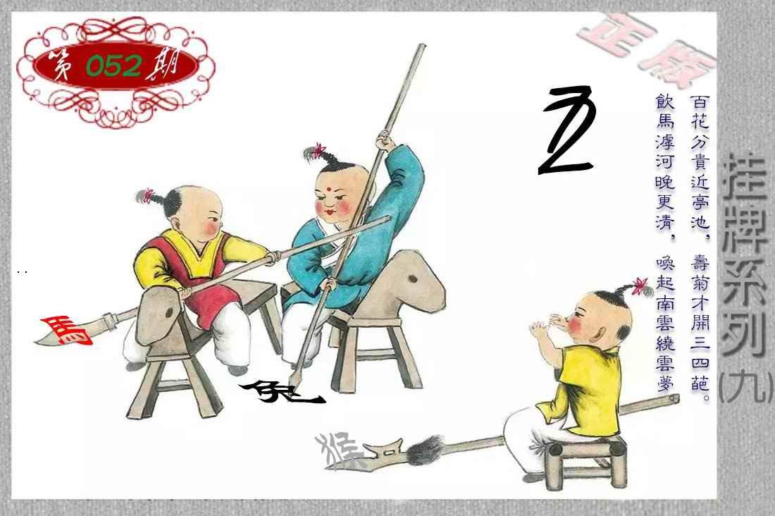 052期马经挂牌系列I(新图)