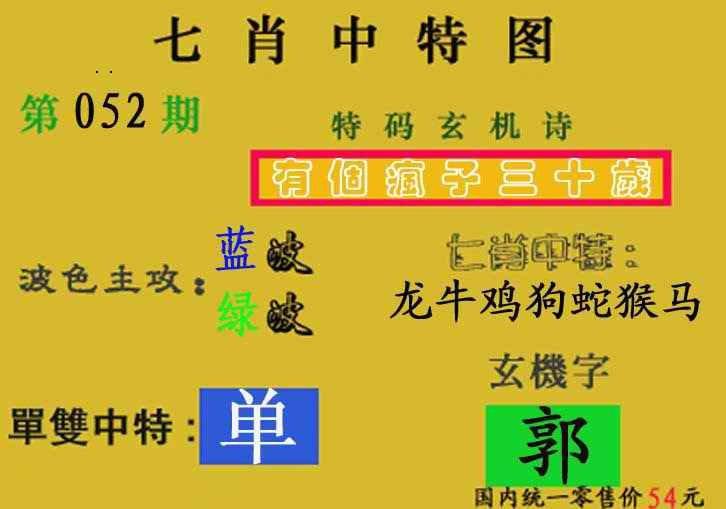052期七肖中特(新图)