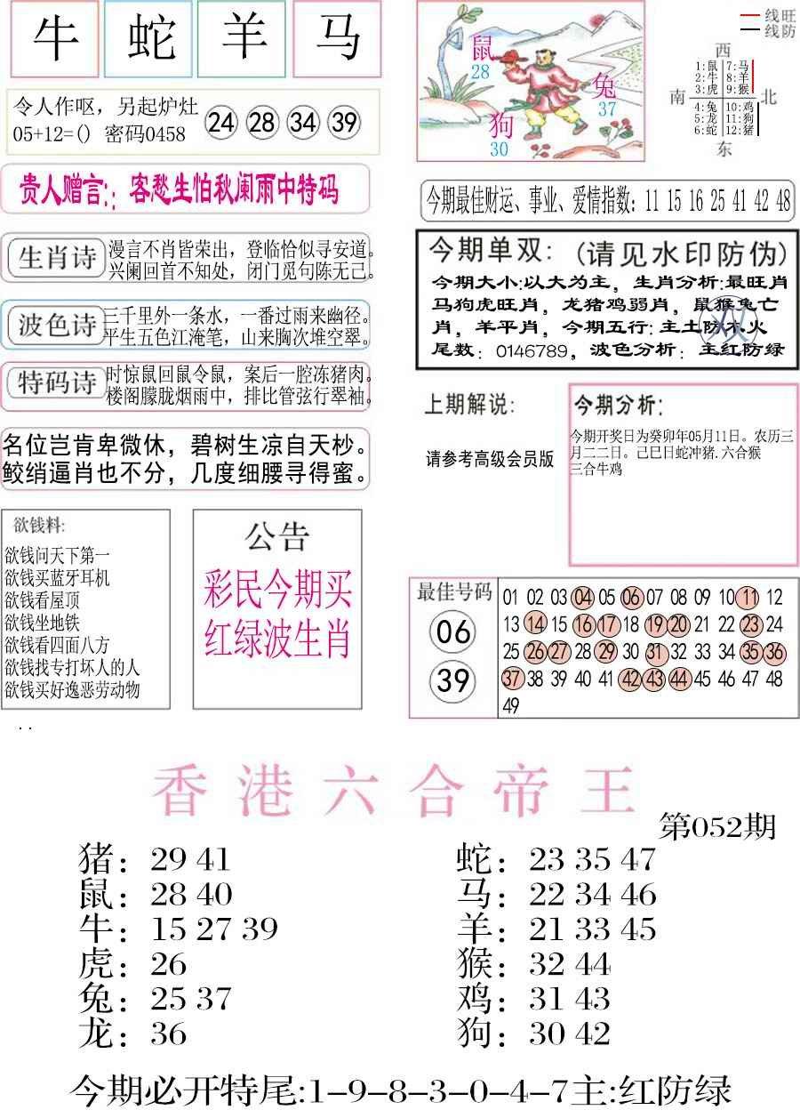 052期凤凰闲情A