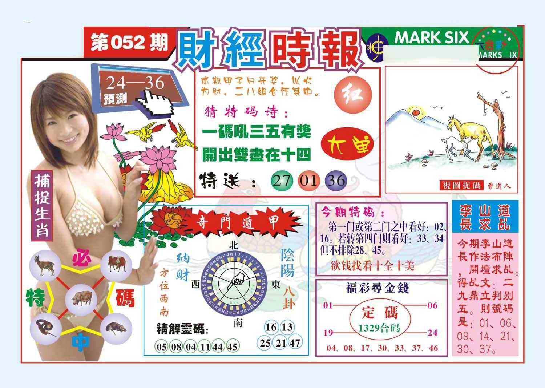052期财经时报(新图)