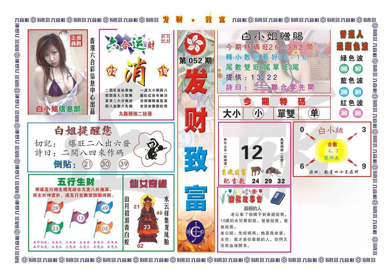052期发财致富(新图)