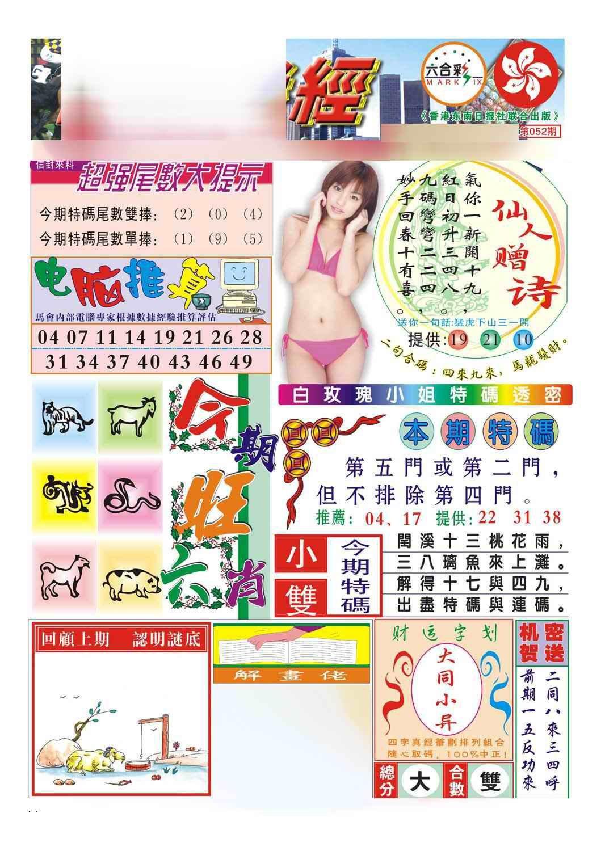 052期合众赌经B(新图)