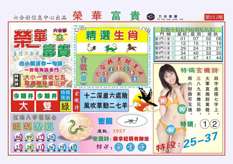 052期荣华富贵(新图)