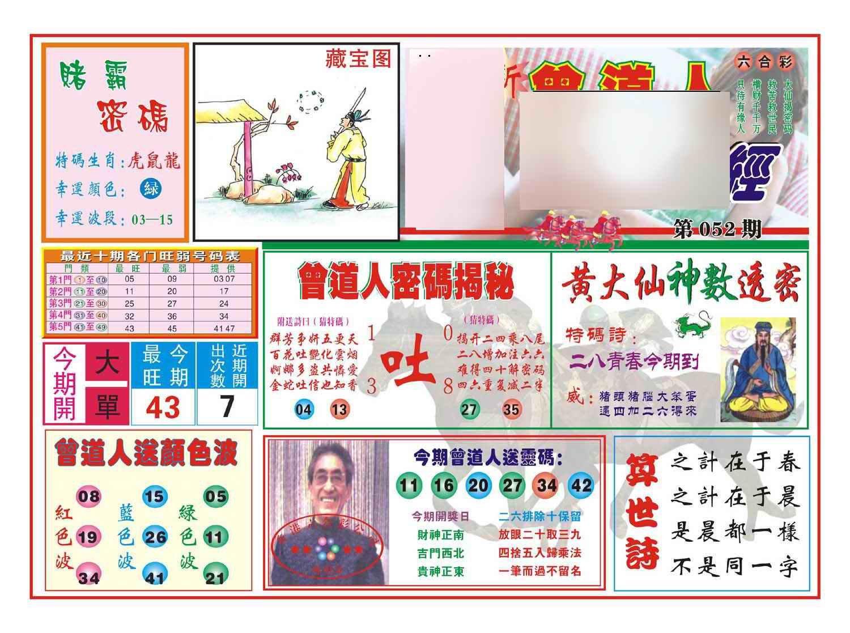 052期赢钱一经(新图)
