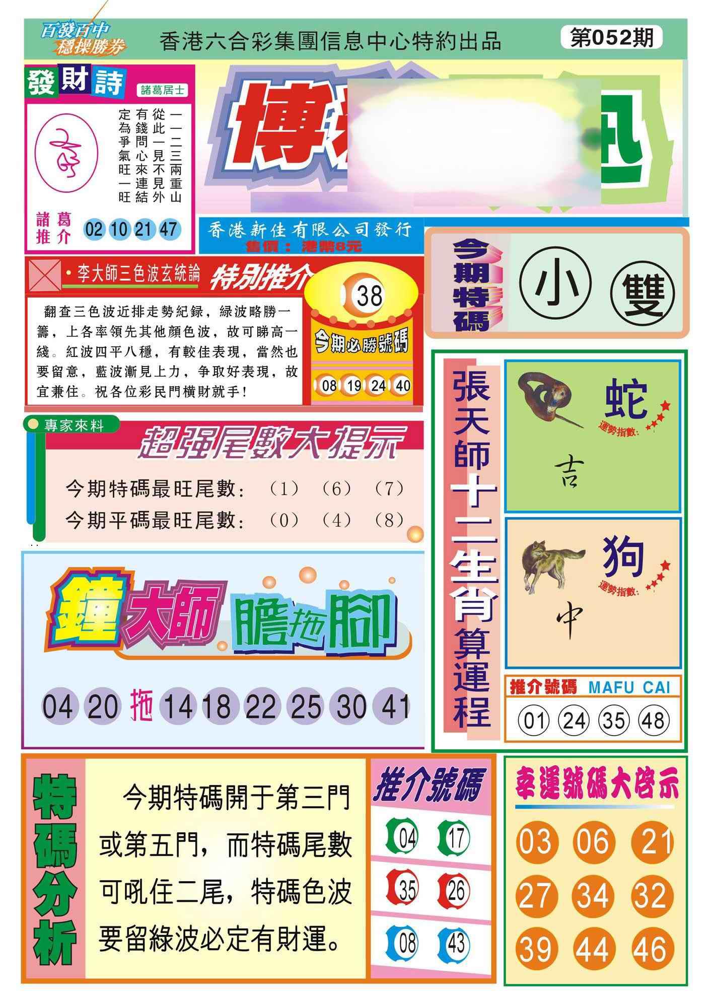 052期香港博彩快迅(新图)