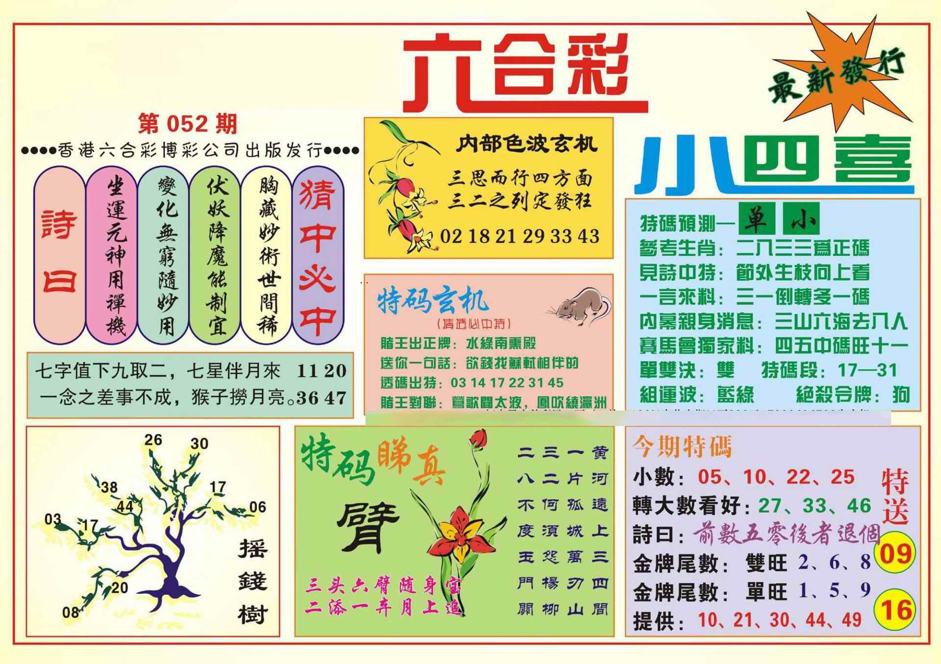 052期香港小四喜(新图)