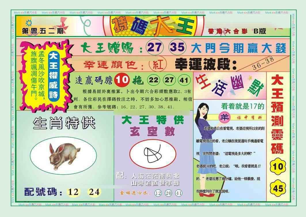 052期特码大王B(新图)