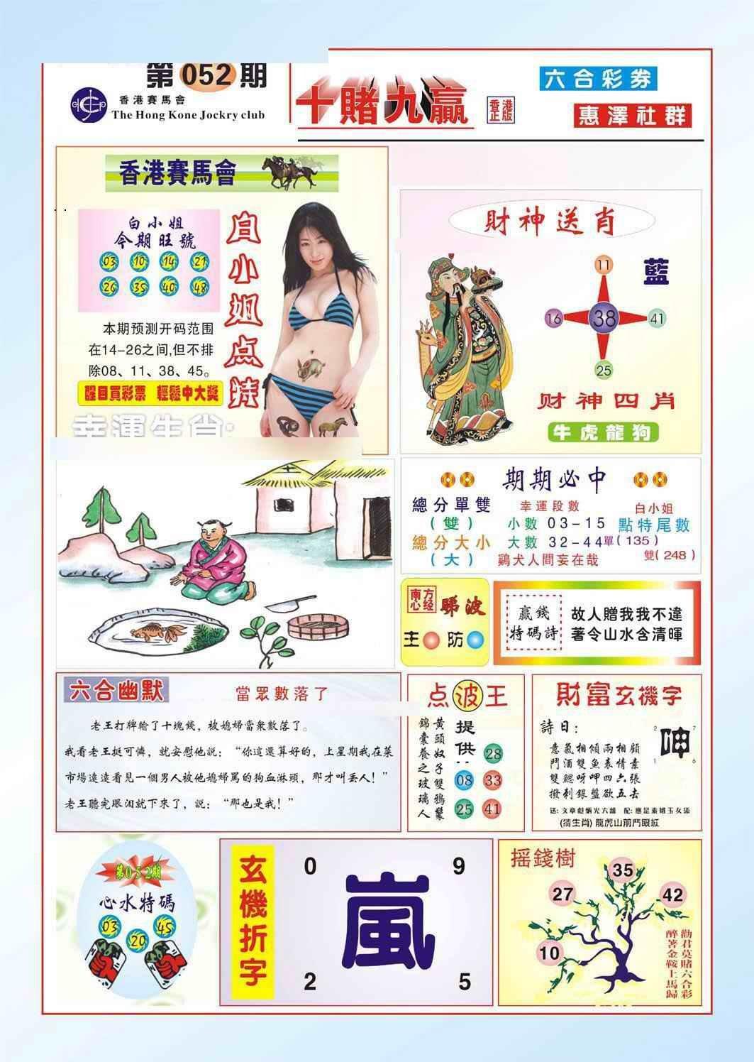 052期十赌九羸(新图)