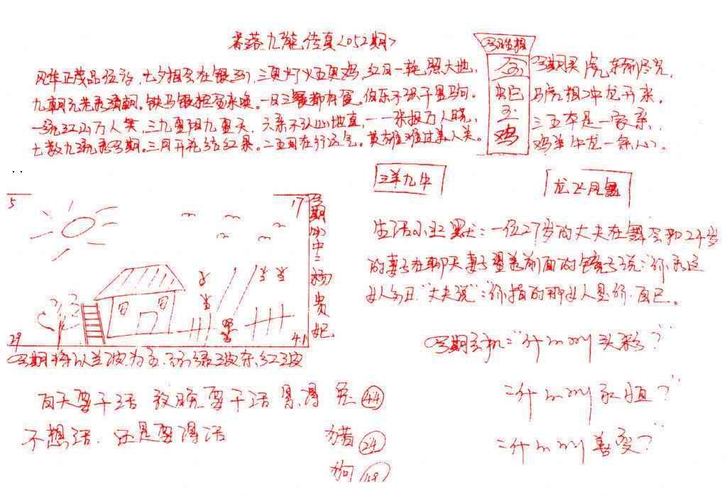 052期九龙传真(手写)