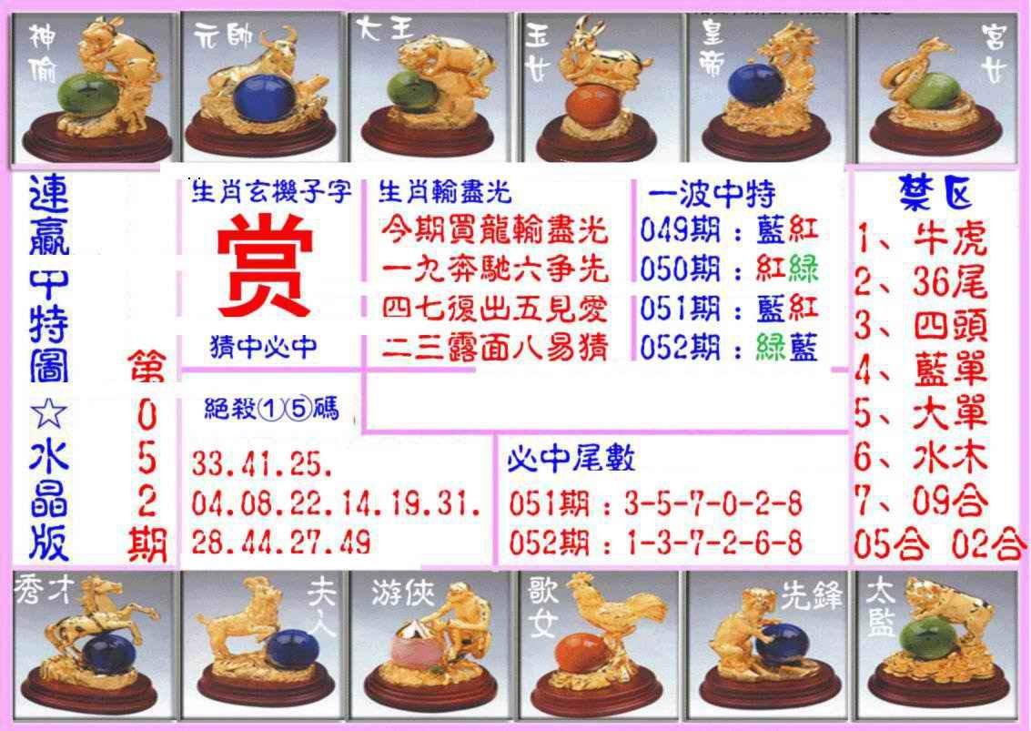 052期连赢中特图(水晶版)