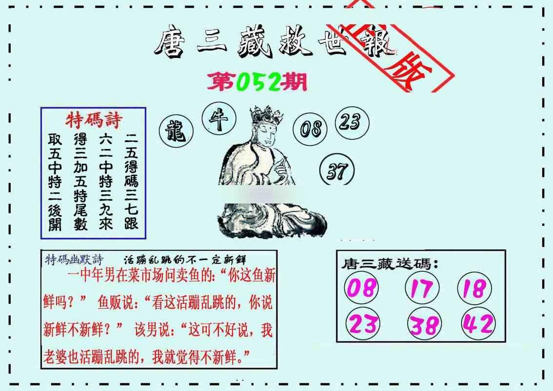 052期唐三藏救世报