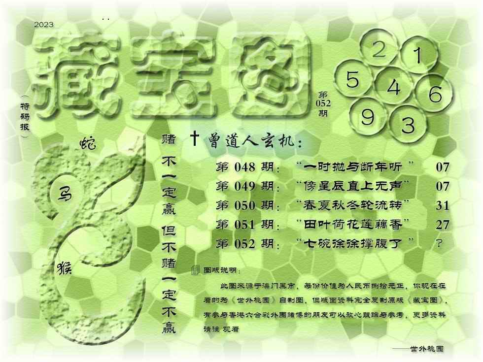 052期藏宝图