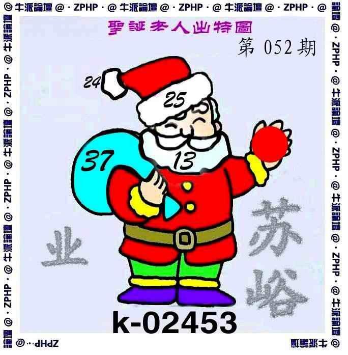052期牛派圣诞报