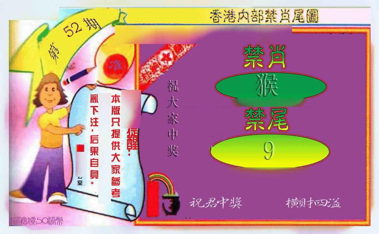 052期禁肖-禁尾图
