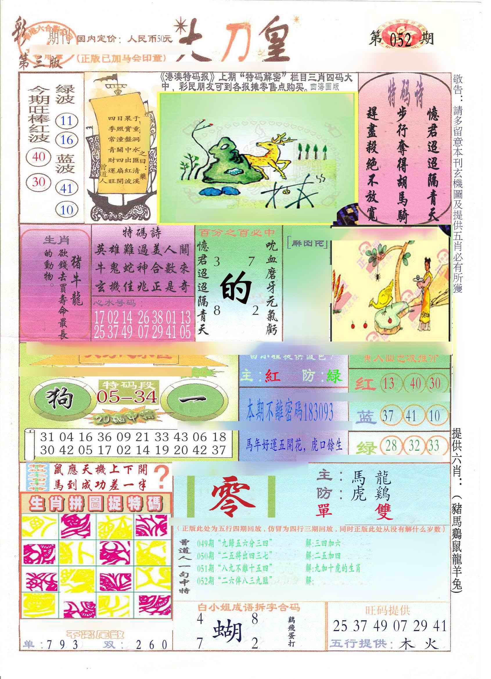 052期大刀皇(新料)