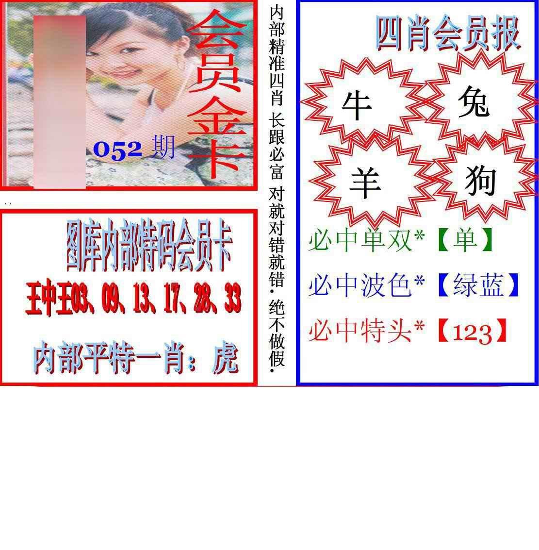 052期马经四肖会员报(新图)