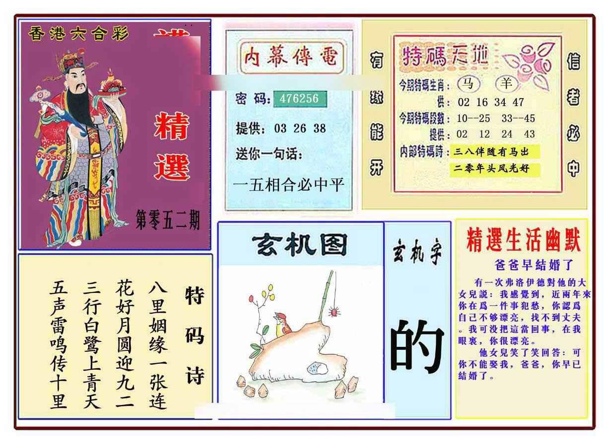 052期马经精选(新图)