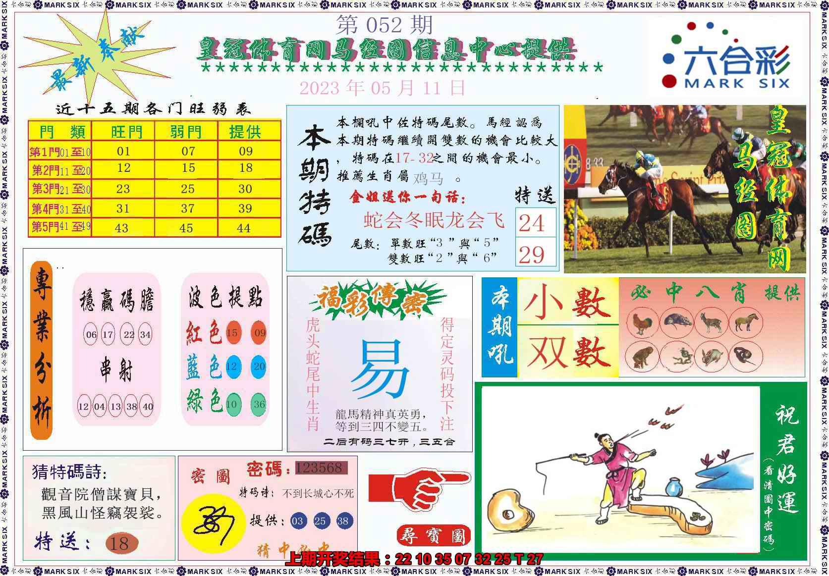052期皇冠体育网马经图记录
