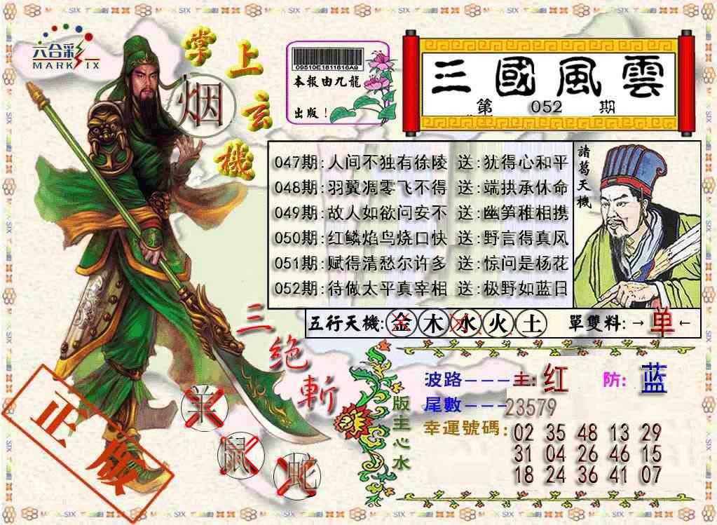 052期三国风云特码报