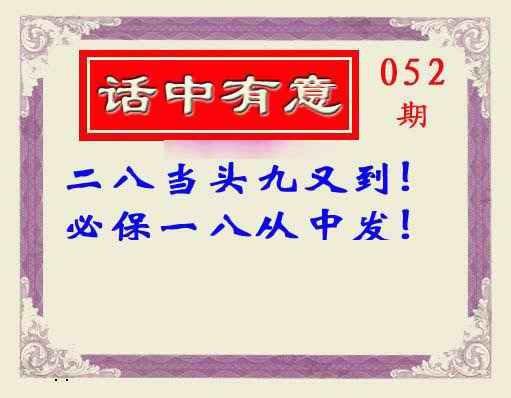 052期话中有意(另版)