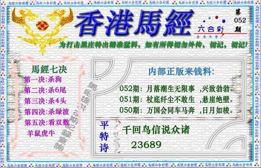 052期香港马经(新版)